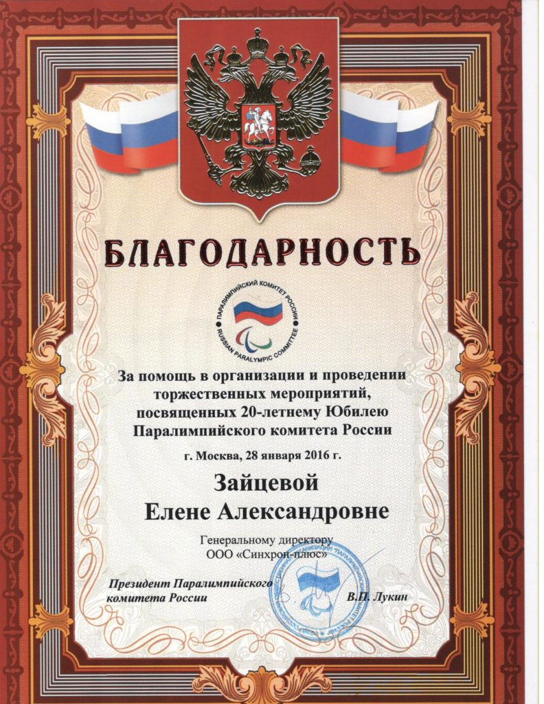 Президент Паралимпийского комитета России В.П. Лукин